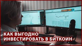 Как уменьшить среднюю покупку биткоина. Инвестиции в криптовалюту для начинающих