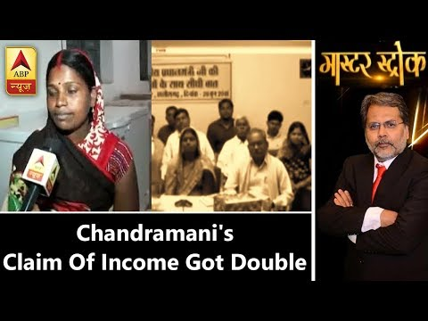 Master Stroke: Reality Of Chandramani`s Claim Of Income Got Double In Chhattisgarh