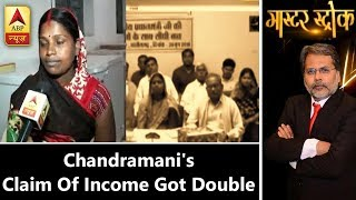 Master Stroke: Reality Of Chandramani's Claim Of Income Got Double In Chhattisgarh | ABP News