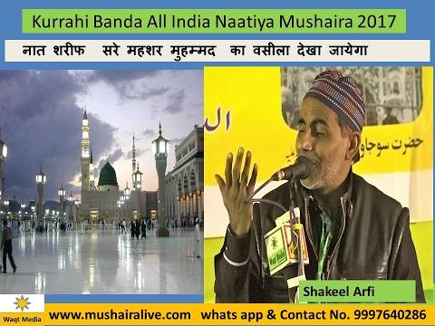 सरे महशर मुहम्मद  का वसीला देखा जायेगा Shakeel Arfi Naat Shareef  Kurrahi All India Mushaira 2017