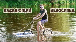 ПЛАВАЮЩИЙ ВЕЛОСИПЕД ИЗ БУТЫЛОК - DIY