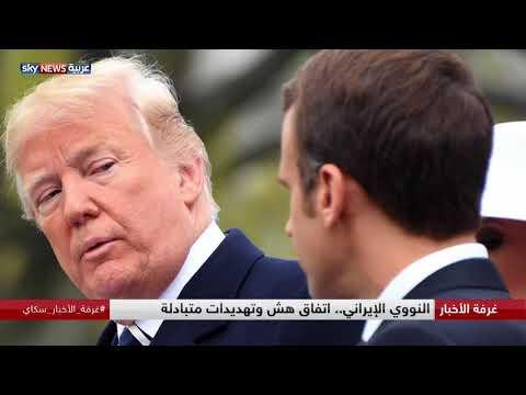 النووي الإيراني.. اتفاق هش وتهديدات متبادلة  - نشر قبل 39 دقيقة