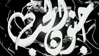 فيلم  جنون الحب  ١٩٥٤ انور وجدى وراقية ابراهبم إخراج محمد كريم على سينماتيك مصرى