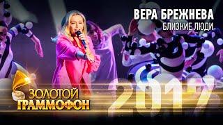Вера Брежнева - Близкие люди (Золотой Граммофон 2017)