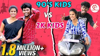 90's Kids vs 2k' Kids | Sothanaigals and Parithabangals of Little Hearts | Sirappa Seivom