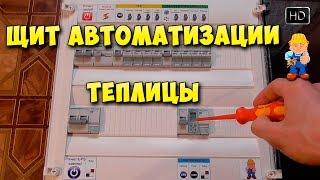 Электрический щит автоматизации теплицы - обзор сборки щита