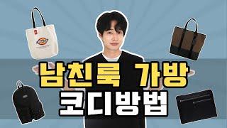 남친룩가방 추천 가방별 코디방법 룩북 (Feat.매드고…