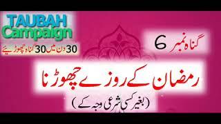 30 Din 30 Gunah # 6   Ramzan kay Rozay Chorna Baghair Kisi Shari Uzur kay