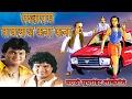 Download SAKHARAM TAAPLAAY FANA FANA  (Audio Jukebox) - MARATHI LOKGEET || T-Series Marathi MP3 song and Music Video