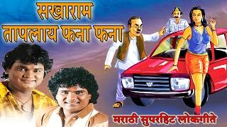 SAKHARAM TAAPLAAY FANA FANA  (Audio Jukebox) - MARATHI LOKGEET || T-Series Marathi