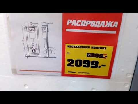 OBI Краснодар ШОК ЦЕНЫ Большая распродажа 50% скидки