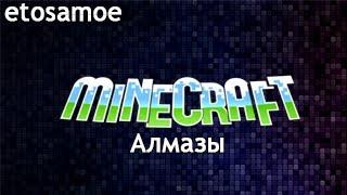 КАК НАЙТИ АЛМАЗЫ? ЭФФЕКТИВНЫЙ СПОСОБ - Minecraft #5(В этом видео я расскажу о том, как добыть (найти) алмазы в Minecraft. Расскажу что взять с собой в экспедицию и..., 2011-07-01T21:22:17.000Z)