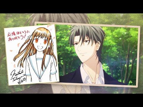 TVアニメ「フルーツバスケット」放送終了記念サンクスムービー