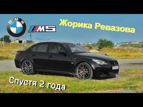 Встретил BMW M5 Бывшая Жорика Ревазова