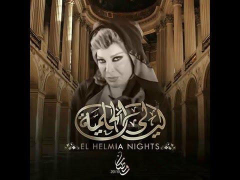 إعلان مسلسل ليالي الحلمية الجزء - 6 - رمضان 2016 : Shahid Drama