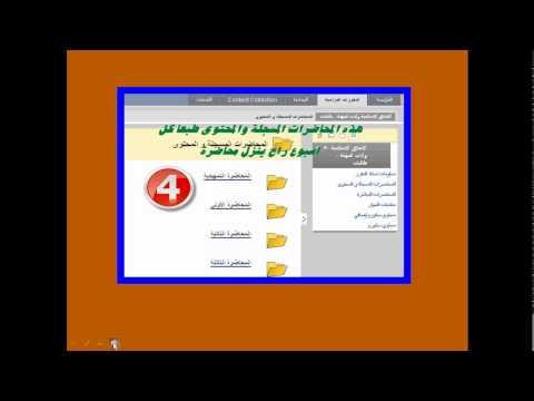 طريقة تحميل المحاضرات وحل الواجبات في البلاك بورد جامعة الملك فيصل