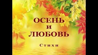 Автор ролика Виталий Тищенко (Ростов-на-Дону). Осень и любовь.  Стихи