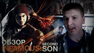 Обзор inFamous: Second Son (Второй Сын)