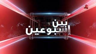 بين اسبوعين | 17 - 04 - 2020 | تقديم هشام الزيادي | يمن شباب