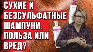 видео Список безсульфатных шампуней и их обзор