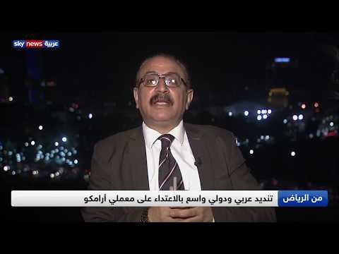 تنديد عربي ودولي بالاعتداء على معملين تابعين لأرامكو  - نشر قبل 8 ساعة