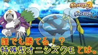 """[ポケモンSM]奇形? """"特殊型""""オニシズクモ+ヤレユータン【WCS2017】Pokemon Sun Moon"""