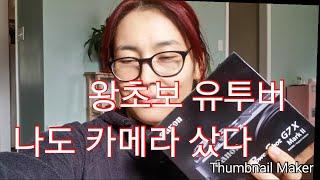 왕 초보 유튜버 카메라 (캐논 g7mark 2)
