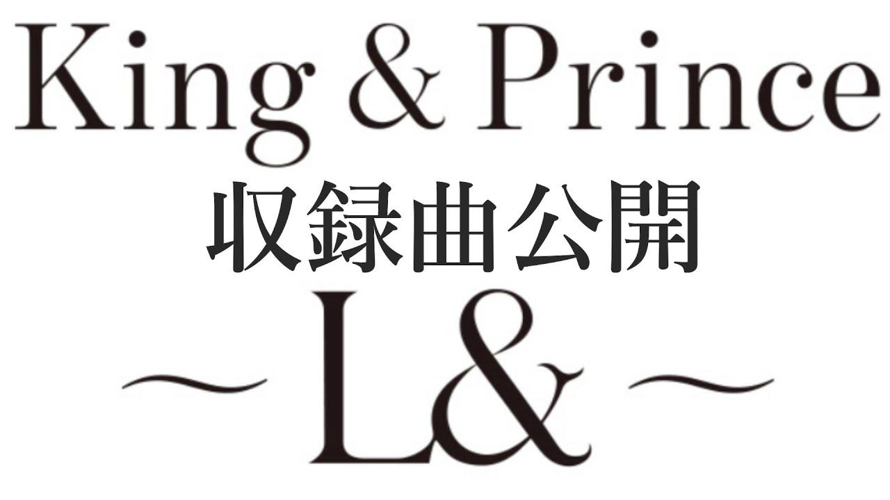 「King & Prince ~L&~」ジャケ写/収録曲公開!💛【Ultimate Radio#12】