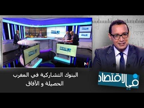 الحلقة الكاملة: البنوك التشاركية المغربية الحصيلة والآفاق على ميدي 1