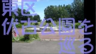 東区 伏古公園を巡る