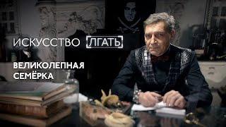 «Искусство лгать»  Александр Невзоров о «Великолепной семёрке»