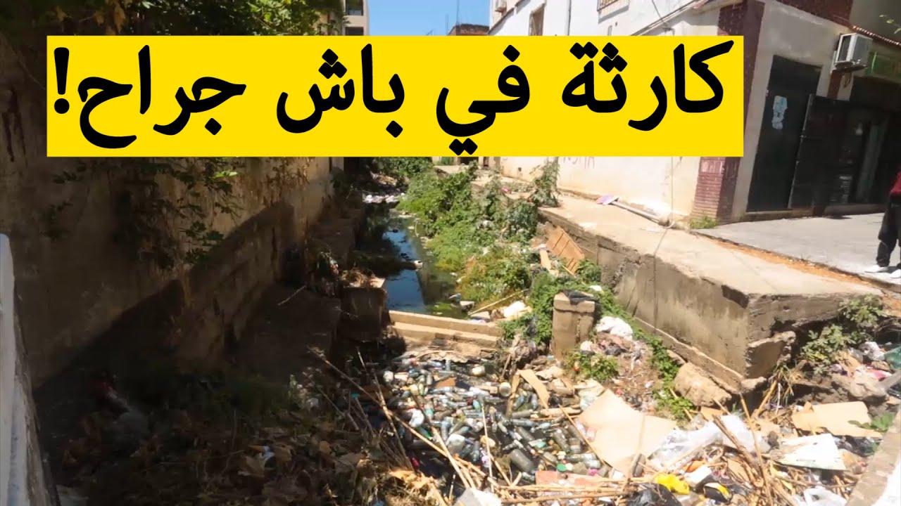 سكان حي البدر ببلدية باش جراح يناشدون السلطات التدخل وإنقاذهم من الكارثة؟