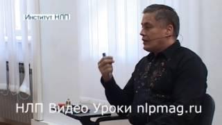 Мастер НЛП Михаил Пелехатый Часть 1