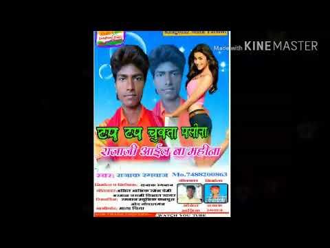 Tap tap chuwta pasina raja ji aail ba mahina Singer Rajak Rangbaaz Ke Aawaj  Me