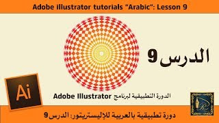 Adobe illustrator الدرس 9 للدورة التطبيقية لبرنامج