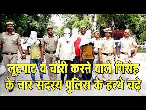 #hindi #breaking #news #apnidilli लूटपाट व चोरी करने वाले गिरोह के चार सदस्य पुलिस के हत्थे चढ़े