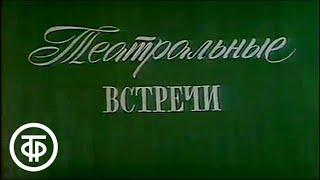 Театральные встречи. Встреча нового 1976 года