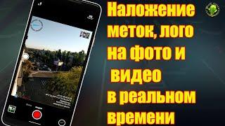 Добавления меток,  штампов, лого, эффектов на фото и видео в реальном времени screenshot 4