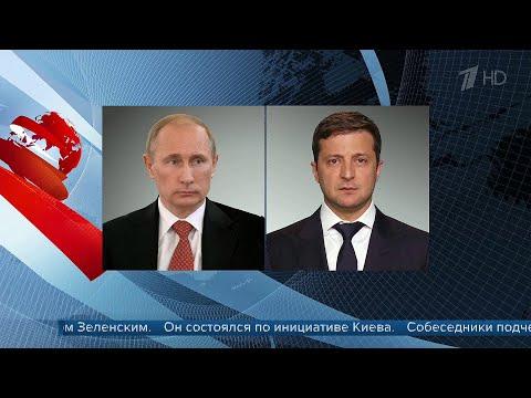 Владимир Путин и Владимир Зеленский высказались за развитие российско-украинских отношений.