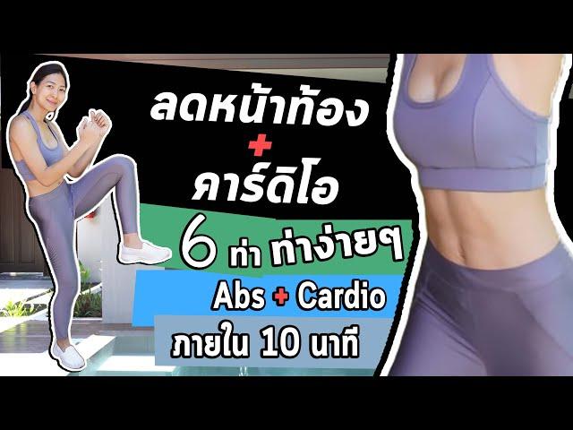 10 นาที 6 ท่าออกกำลังกายลดพุงและเบิร์นไขมัน ท่าง่ายๆ เหมาะสำหรับคนเริ่มต้น