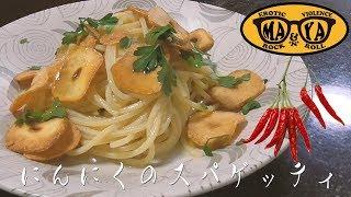 究極◇にんにくのスパゲッティ ペペロンチーノの作り方