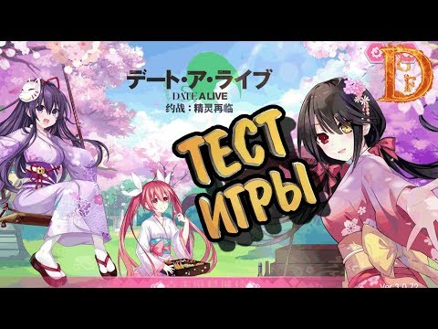 DATE A LIVE Mobile Обзор игры [ANDROID/IOS] / 约战:精灵再临  正版授权