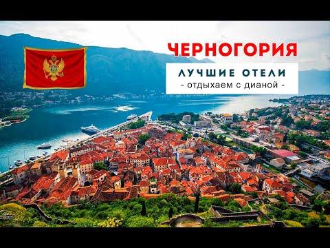 Черногория - лучшие отели и курорты страны.