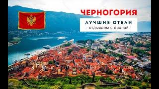 Черногория лучшие отели и курорты страны