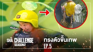 ทรงตัวขั้นเทพ!! ไม่ให้น้ำหกจากหัว - The Ska Challenge SS2 EP.5
