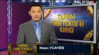 Тайны советского кино   Афоня