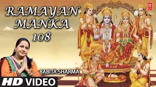 Ramayan Manka 108 I BABITA SHARMA I New Latest HD I T Series Bhakti Sagar