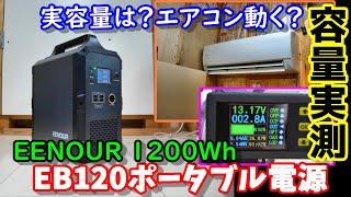 容量実測 EENOURポータブル電源EB120 エアコンは動く? 実際使えるのは何Wh? 100Vの波形は? 色々実証実験 Actual capacity measurement EB120