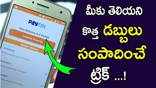 Best Money Earning Android App! Get Unlimited Paytm Cash From This Application   In Telugu 2018