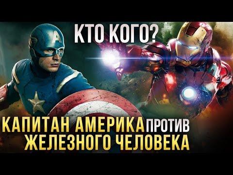 Капитан Америка против